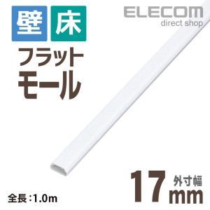 エレコム 配線モール フラットモール ホワイト 幅17.0mm ┃LD-GAF1/WH