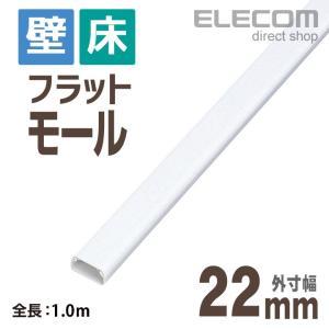 エレコム 配線モール フラットモール ケーブルカバー ホワイト 幅22.0mm ┃LD-GAF2/W...