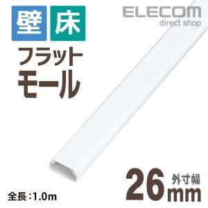 エレコム 配線モール フラットモール ホワイト 幅26.0mm┃LD-GAF3/WH
