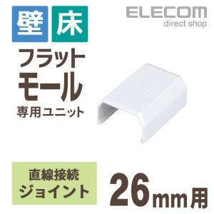 フラットモール ジョイント ホワイト ケーブルカバー 幅26mm┃LD-GAFJ3/WH┃ エレコム|elecom