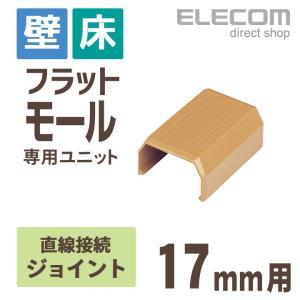 配線モール ジョイント ブラウン 幅17.0mm┃LD-GAFJ1/BR┃ エレコム|elecom