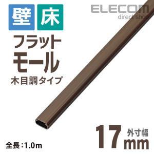 エレコム 配線モール フラットモール 木目 幅17.0mm ┃LD-GAF1/WD