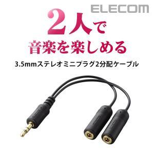 エレコム ipod ケーブル iPod用モバイルオーディオケーブル 2分配ケーブル ブラック┃IPC...