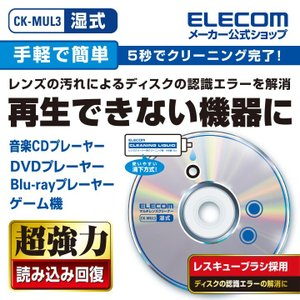 クリーナー マルチレンズクリーナー 湿式(ディスク認識エラーの解消に) CD・DVD、ゲーム機などに ┃CK-MUL3┃ エレコム