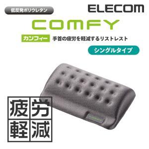 エレコム リストレスト 低反発 COMFY シングルサイズ 幅110mm グレー グレー┃MOH-0...