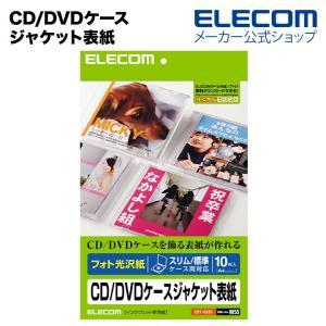CDケース ジャケット フォト光沢 CD/DVDケースジャケット表紙 10枚入 ┃EDT-KCDI┃ エレコム