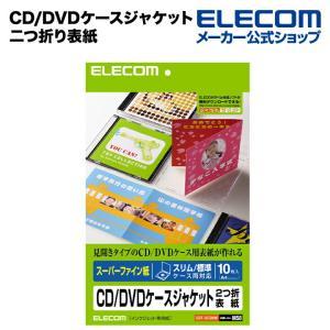 DVDケース ジャケット スーパーファイン CD/DVDケースジャケット2つ折表紙 10枚入 ┃EDT-SCDIW┃ エレコム