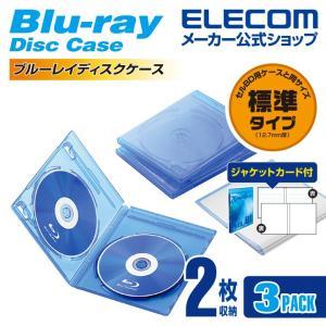 CDケース DVDケース Blu-ray(ブルーレイ)ディスクケース ジャケットカード付 クリアブルー 2枚収納 3枚組┃CCD-BLU203CBU┃ エレコム