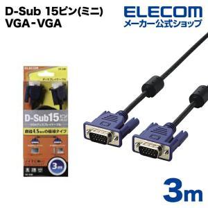 ディスプレイケーブル D-Sub15ピン(ミニ)ケーブル ブラック 3.0m ┃CAC-30BK┃ エレコム