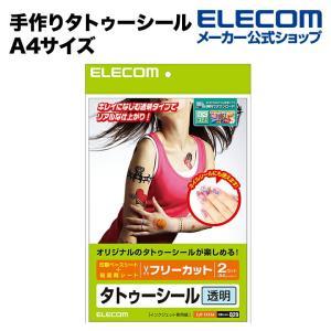 タトゥーシール 自分でつくろー 手作りタトゥーシール 透明タイプ A4サイズ・2枚入 ┃EJP-TATA4┃ エレコム|elecom