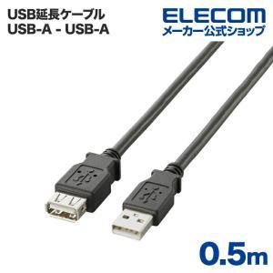 USB ケーブル USB2.0延長ケーブル(A-A延長タイプ) ブラック 0.5m ┃U2C-E05BK┃ エレコム