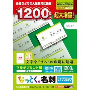 名刺用紙 なっとく 名刺マルチプリント紙 標準:両面印刷対応 ホワイト 1200枚(10面×120シ...