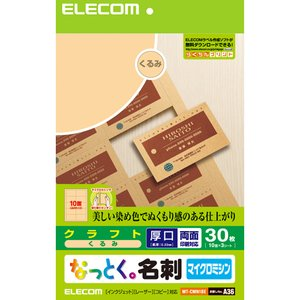 エレコム 名刺用紙 なっとく名刺 クラフト調 くるみ色 厚口 30枚 (A4 3シート) くるみ 3...