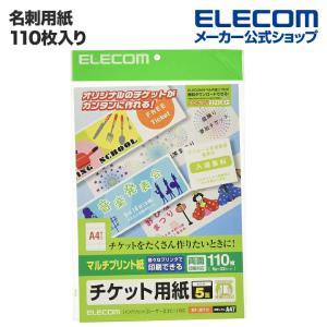 エレコム 名刺用紙 チケットカード マルチプリント紙 Lサイズ 110枚 (5面×22シート) 11...