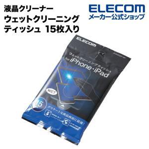 ipad クリーナー iPad専用 液晶クリーナー ウェットクリーニングティッシュ ┃AVA-WCDP15P┃ エレコム|elecom