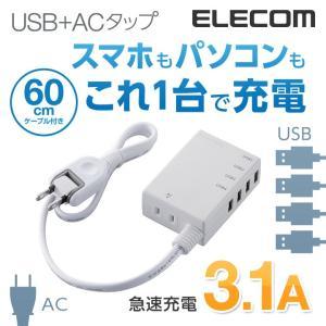 エレコム モバイルUSBタップ 電源タップ+AC充電器一体型 コード付タイプ [2ピン/1個口][USB/4ポート][3.1A] ホワイト 60cm┃MOT-U06-2144WH|elecom