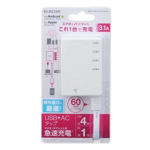 エレコム モバイルUSBタップ 電源タップ+AC充電器一体型 コード付タイプ [2ピン/1個口][USB/4ポート][3.1A] ホワイト 60cm┃MOT-U06-2144WH|elecom|03