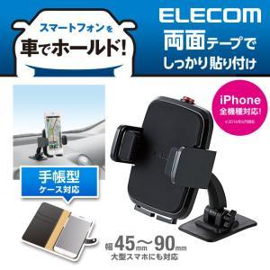車載ホルダー スマホスタンド iPhone スマートフォン テープ貼付タイプ ブラック┃P-CARS01BK エレコム|elecom