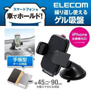 車載ホルダー スマホスタンド iPhone スマートフォン ゲル吸盤タイプ ブラック┃P-CARS02BK エレコム|elecom