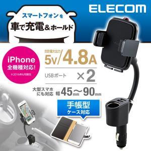 充電車載ホルダー スマホスタンド iPhone スマートフォン(シガープラグ) USBポート2個付 4.8A ブラック┃P-CARS04BK エレコム|elecom