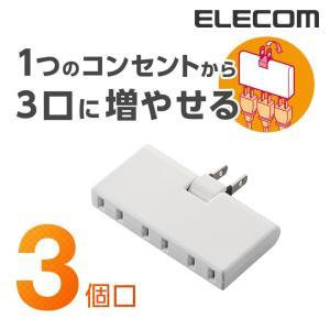 耐熱性に優れたユリア樹脂を使用。1つのコンセントから3口に電源を分配することができるトリプルタップ。...