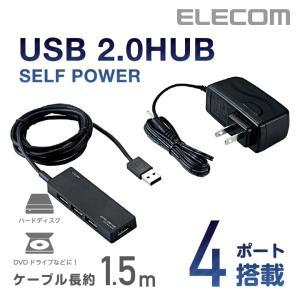 USB2.0ハブ(ACアダプタ付) ブラック┃U2H-AN4SBK エレコム|elecom