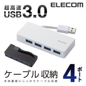 4ポート USBハブ USB3.0対応 ケーブル収納 コンパクトタイプ ホワイト┃U3H-K417BWH アウトレット エレコムわけあり|elecom