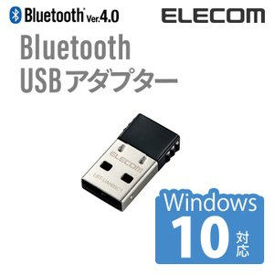 PC用 Bluetooth(ブルートゥース)/Ver4.0 小型 USBアダプター(Class1) ブラック┃LBT-UAN05C1 エレコム|elecom