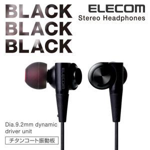 力強い高音質を再現 ステレオカナルタイプヘッドホン BLACK BLACK BLACK ブラック┃EHP-CB200ABK アウトレット エレコムわけあり|elecom