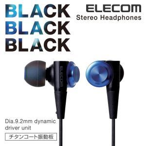 力強い高音質を再現 ステレオカナルタイプヘッドホン BLACK BLACK BLACK ブルー┃EHP-CB200ABU アウトレット エレコムわけあり|elecom