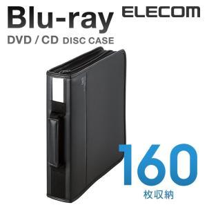エレコム ディスクファイル Blu-ray DVD CD 対応 Blu-rayケース DVDケース CDケース ファスナーケース 160枚収納 ブラック ブラック┃CCD-SSB160BK