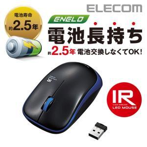 省電力 無線 ワイヤレス IRマウス(3ボタン) ブルー Mサイズ┃M-IR07DRBU エレコム elecom