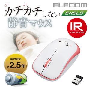 静音ボタン 省電力 無線 ワイヤレス irマウス 3ボタン ピンク mサイズ