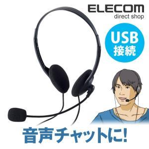 エレコム USBヘッドセットマイクロフォン(両耳小型オーバーヘッドタイプ) ブラック┃HS-HP27...