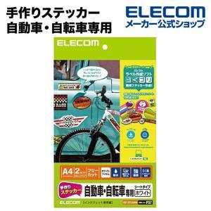 エレコム 手作りステッカー/自動車・自転車専用 ホワイト A4(210mm×297mm)┃EDT-STCAWN