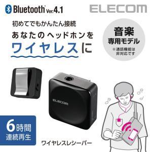 82b9b0139f8388 エレコム Bluetoothオーディオレシーバー ブラック┃LBT-PAR01AVBK|elecom ...