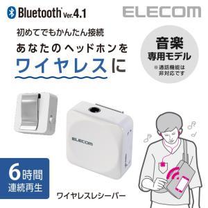Bluetoothオーディオレシーバー ホワイト┃LBT-PAR01AVWH アウトレット エレコム わけあり|elecom