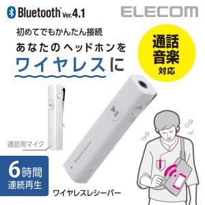 6adf3e4e27cbc4 エレコム かんたん接続Bluetoothオーディオレシーバーマイク搭載音楽・通話対応6時間再生 ホワイト ...