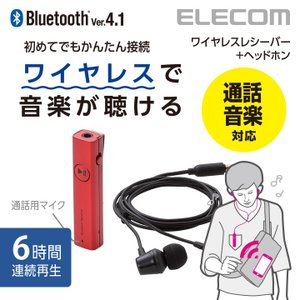 通話もできるマイク搭載モデル。 スマートフォンやタブレットの音楽がワイヤレスで楽しめるステレオヘッド...