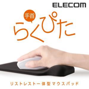 エレコム リストレスト付きマウスパッド(GEL) ブラック┃MP-GELBK