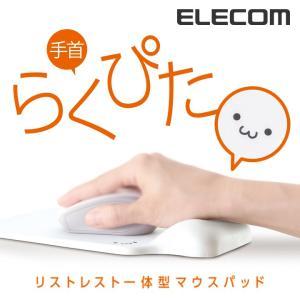 リストレスト付き マウスパッド (GEL) ホワイト┃MP-GELWH エレコム