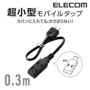 超小型 モバイル電源タップ 3個口 ブラック 0.3m┃T-...