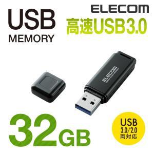 エレコム バリュータイプ USB3.0メモリ ブラック 32GB┃MF-HSU3A32GBK