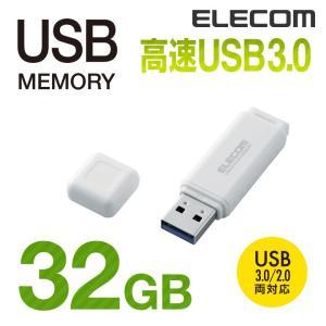 エレコム バリュータイプ USB3.0メモリ ホワイト 32GB┃MF-HSU3A32GWH