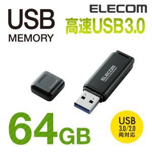 エレコム バリュータイプ USB3.0メモリ ブラック 64GB┃MF-HSU3A64GBK