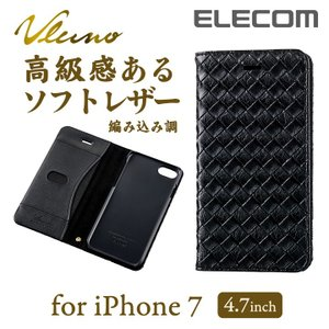 iPhone7 / iPhone8対応 ソフトレザーカバー 編み込み ブラック┃PM-A16MPLFMBK アウトレット エレコムわけあり