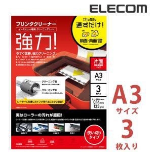 プリンタクリーニングシート A3サイズ 3枚入り┃CK-PRA33 エレコム|elecom