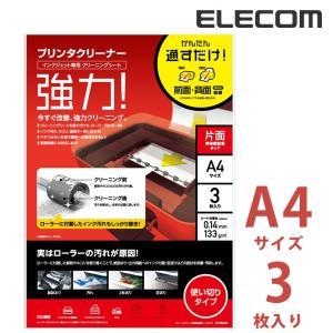 プリンタクリーニングシート A4サイズ 3枚入り ┃CK-PRA43 エレコム|elecom