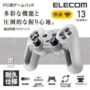 ワイヤレスゲームパッド Windows10対応 連射機能搭載 振動機能搭載 USB接続 耐久仕様 [13ボタン][無線] ホワイト┃JC-U4113SWH アウトレット エレコムわけあり