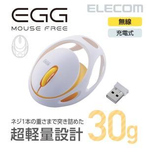 約30gの超軽量設計 ワイヤレス マウス EGG MOUSE FREE ホワイト Sサイズ┃M-EG30DRWH アウトレット エレコムわけあり elecom